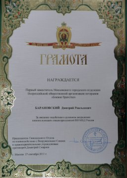 Дмитрий Барановский награждён грамотой Московской Патриархии
